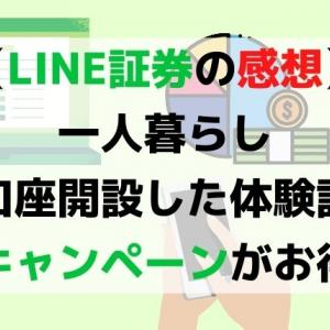 【3株貰えるクイズあり】LINE証券の初株キャンペーン(一人暮らしの感想)