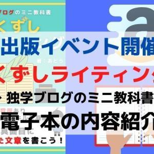 【KDP出版】『くずしライティング~独学ブログのミニ教科書~』(逆張りの書き方)