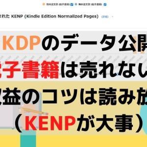 【データ公開】KDPは売れないけど読まれると収益発生(副業収入)
