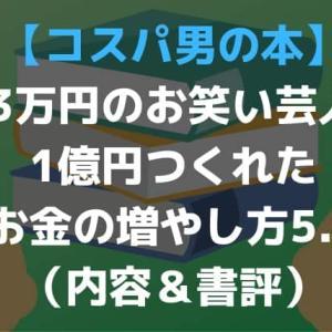 【コスパ男の本】年収3万円のお笑い芸人でも1億円つくれたお金の増やし方5.0