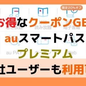 【1000円クーポンGET】auスマートパスプレミアム(1ヶ月だけでもお得)