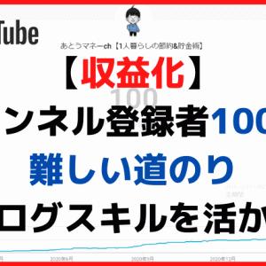 【YouTube1000人難しい】アドセンス以外の広告収益化方法(無料)