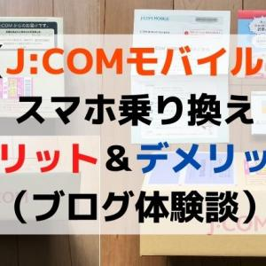 【ブログ解説】J:COMモバイル1GBのMNP体験談(iPhoneで乗り換え)