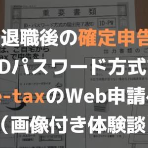 【退職後の確定申告】IDパスワード方式でWeb申請(画像付き体験談)