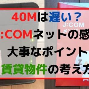 【ネット40Mは遅い?】J:COMは120Mコースなどもあり(アップロードの速度注意)