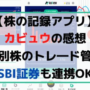 【株の記録アプリ】カビュウは無料でトレード管理できる(SBI証券と連携可能)