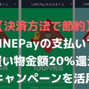 【一人暮らしの節約】LINEPayの20%還元キャンペーンをお得に活用