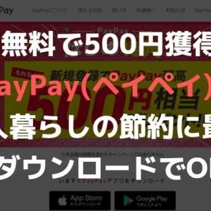 【無料登録で500円GET】PayPay(ペイペイ)は1人暮らしの節約に最適