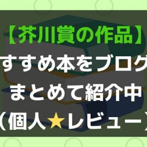 【歴代】芥川賞のおすすめ本をブログでまとめ(個人★レビュー)