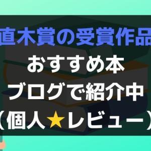【読みやすい直木賞】おすすめ本をピックアップ(最新順にレビュー)