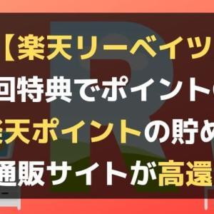 【楽天リーベイツ】アプリで初回特典500ポイントGET(使い道も解説)