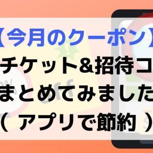 【6月クーポン更新】アプリの節約が簡単(ご自由にお使いください)