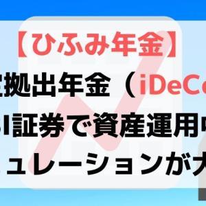 【ひふみ年金はおすすめ?】iDeCoで運用中の最新の資産推移