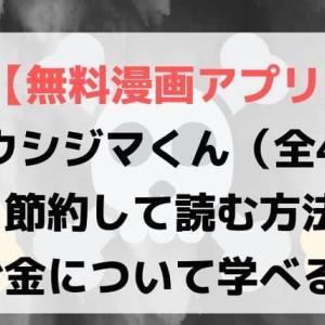 【無料】闇金ウシジマくん(漫画)アプリでコツコツ読み放題した方法