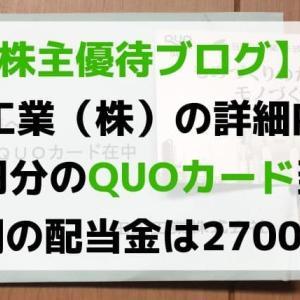 【田辺工業(1828)】クオカードの株主優待品が到着(配当金は2700円)