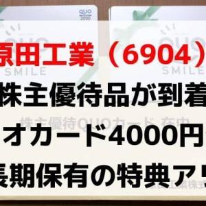 【原田工業(6904)】株主優待品は4000円のクオカード(長期保有特典アリ)
