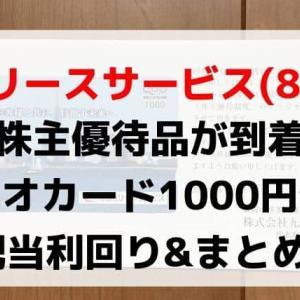 【九州リースサービス(8596)】株主優待はクオカード1000円分(配当利回りをまとめ)