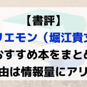 【最新】ホリエモン(堀江貴文)の本がおすすめ(理由は圧倒的な知識量)