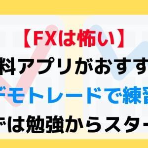 【FXは怖い】無料アプリでトレード練習(リスクの無い方法がおすすめ)