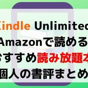 【Kindle Unlimitedで読める本】おすすめ読み放題をまとめ(書評)