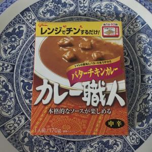 🇯🇵 バターチキンカレー