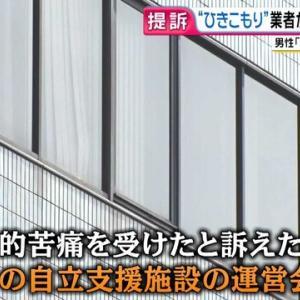【神奈川】ひきこもり「引き出し業者」を刑事告訴 連れ出し監禁か  約700万円で契約「金額に見あう支援がなく深刻な人権侵害があった」
