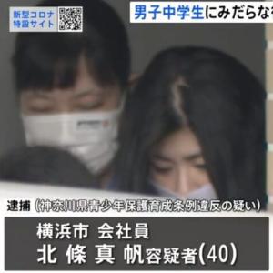 【みだら】自宅で男子中学生にみだらな行為、会社員の40歳女を逮捕「かわいいと思った。顔も性格も好きでお気に入りでした」横浜市