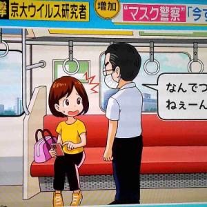 マスク警察横行!通りすがりの女性に唾を吐き掛け、通勤電車で「電車降りろ!」小学生に「ぶち殺すぞ!」