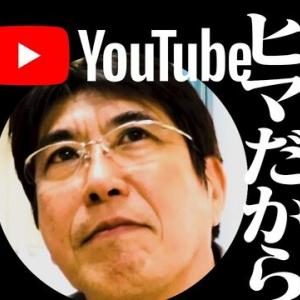 【芸能】石橋貴明のYouTube動画、公開3日で140万回再生越え