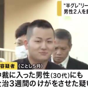 【大阪】半グレ集団「アビスグループ」のリーダーら7人逮捕 鉄パイプで男性を殴るなど集団暴行