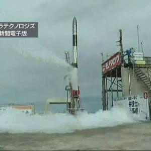 【宇宙】ホリエモンロケット、飛ばず・・・。MOMO7号機「ねじのロケット」打上げ直前にメインエンジンの不点火を検出。北海道大樹町