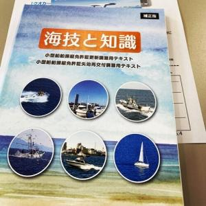 小型船舶免許更新