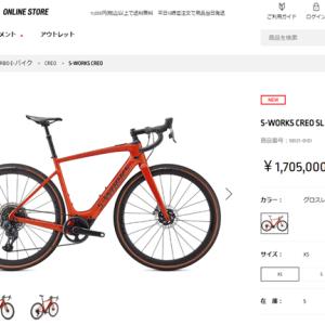 チャリンコが170万円?!