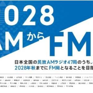 民放AMラジオが2028年秋FM転換へ