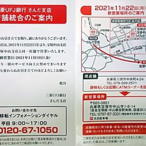 三菱UFJ銀行さんだ支店閉店