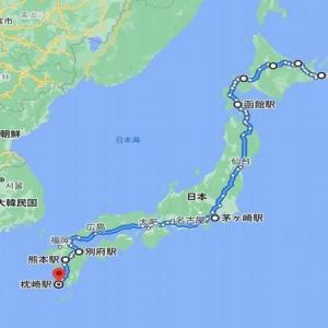 列島縦断各駅停車鉄旅(後編)