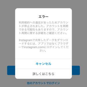 悲しみ。Instagramのアカウントが停止しました…