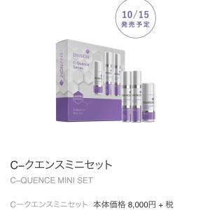 数量限定【エンビロンC-クエンスミニセット】¥8000+税