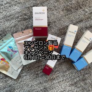 【エンビロン製品プレゼント】6月のキャンペーン♡