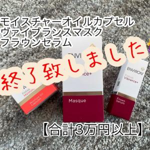 6月のプレゼントキャンペーン【3万円購入のプレゼントが終了しました】