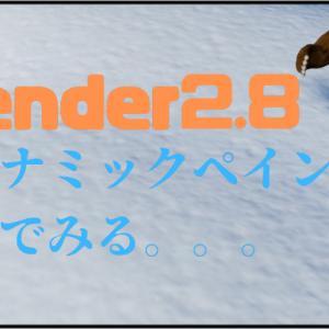 blender 2.8の物理演算 ダイナミックペイントで遊ぶ