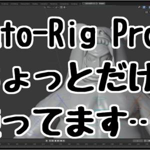 BlenderのアドオンAuto-Rig Proが便利
