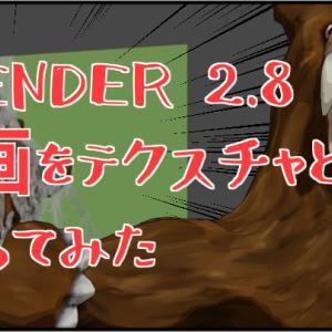 blender 2.8で動画をテクスチャとして貼ってみた