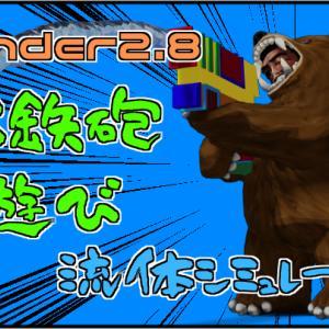 blender 2.8で水鉄砲遊びをしてみる