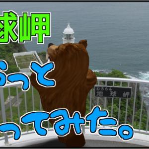 ぷらっと地元室蘭の観光名所 地球岬に行ってみた