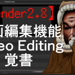 blender 2.8 動画編集機能の覚書