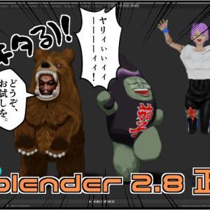 来る(キタる) blender 2.8 正式版