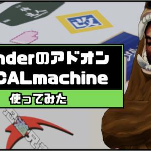 blenderのアドオンDECALmachineで自作の画像を読み込んでみる