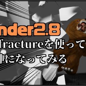 blender 2.8 cell fractureを使って破壊神になってみる