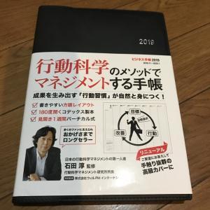 永岡書店のビジネス手帳
